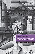 Харуки Мураками -Трилогия Крысы (Слушай песню ветра. Пинбол-1973. Охота на овец. Дэнс, дэнс, дэнс)