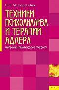 Ирина Германовна Малкина-Пых -Техники психоанализа и терапии Адлера