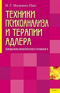 Ирина Малкина-Пых - Техники психоанализа и терапии Адлера