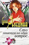 Светлана Алешина - Сто ответов на один вопрос