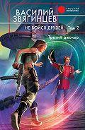 Василий Звягинцев -Не бойся друзей. Том 2. Третий джокер