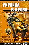 Георгий Савицкий - Украина в крови. Бандеровский геноцид
