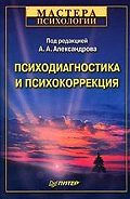 Александр Александров - Психодиагностика и психокоррекция