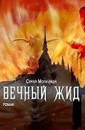 Сергей Могилевцев -Вечный Жид