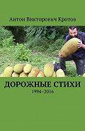 Антон Кротов -Дорожные стихи. 1994–2016