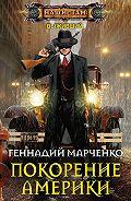 Геннадий Борисович Марченко -Покорение Америки
