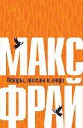 Макс Фрай -Ветры, ангелы и люди
