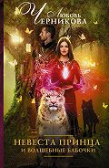 Любовь Черникова -Невеста принца и волшебные бабочки