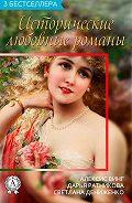 Дарья Ратникова -Сборник «3 бестселлера. Исторические любовные романы»