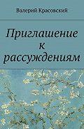 Валерий Красовский -Приглашение к рассуждениям