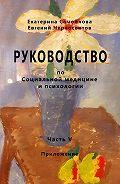 Евгений Черносвитов -РУКОВОДСТВО по социальной медицине и психологии. Часть пятая. Приложение