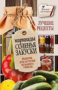 Галина Кизима -Маринады, соленья, закуски. Лучшие рецепты для застолья из вашего урожая