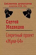 Сергей Артурович Медведев -Секретный проект «Жуки-64»