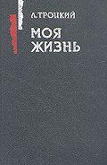 Лев Троцкий - Моя жизнь