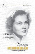 Наталья Тендора - Изольда Извицкая. Родовое проклятие