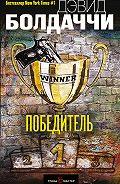 Дэвид Бальдаччи -Победитель
