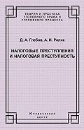 Александр Ролик -Налоговые преступления и налоговая преступность