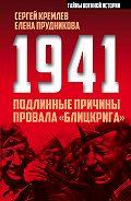 Елена Прудникова, Сергей  Кремлев - 1941: подлинные причины провала «блицкрига»