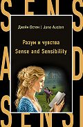 Jane Austen -Разум и чувства / Sense and Sensibility
