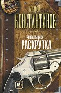 Андрей Константинов - Раскрутка