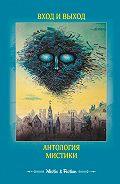Антология -Вход и выход. Антология мистики