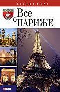 Ю. В. Белочкина - Все о Париже