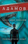 Григорий Адамов -Тайна двух океанов. Победители недр (сборник)