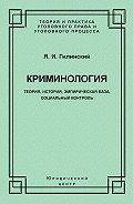 Яков Гилинский - Криминология. Теория, история, эмпирическая база, социальный контроль
