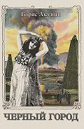 Борис Акунин -Чёрный город (с иллюстрациями)