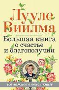 Лууле Виилма - Большая книга о счастье и благополучии