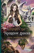 Маргарита Ардо -Укрощение дракона