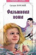 Вера и Марина Воробей -Фальшивая нота