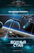 Вячеслав Кумин -Волчья стая