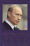 Владимир Путин -Избранные речи и выступления