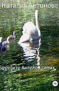 Наталия Антонова -Берегите Ангелов своих