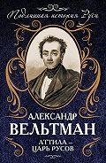 Александр Вельтман, Вячеслав Манягин - Аттила – царь русов