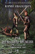 Юрий Иванович -Сумрачное дно