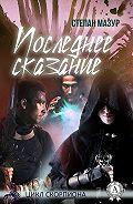 Степан Мазур -Последнее Сказание