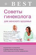 Елена Савельева - Советы гинеколога для женского здоровья