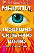 Георгий Николаевич Сытин - Мысли, творящие сильную волю