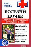 Юлия Попова - Болезни почек. Пиелонефрит, цистит, опущение почки