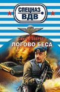 Сергей Зверев - Логово беса