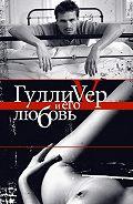 Андрей Бычков -Гулливер и его любовь