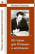 Валерий Краснов -Истории для больших и малельких