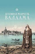 Татьяна Копяткевич -Духовная мудрость Валаама