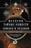 Георг Шустер -История тайных обществ, союзов и орденов