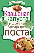 - Квашеная капуста и другие блюда для поста