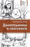 Светлана Волкова -Джентльмены и снеговики (сборник)