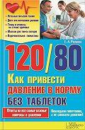 Елена Алексеевна Романова - 120/80. Как привести давление в норму без таблеток