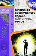 Сергей Реутов - В поисках космического разума. Тайны иных миров